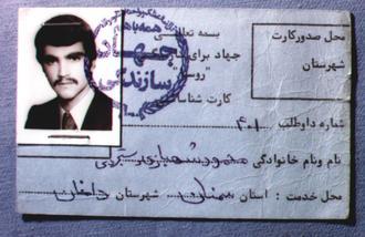 سردار شهید حاج محمود شهبازی