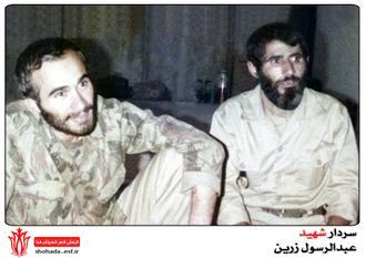 سردار شهید عبدالرسول زرین