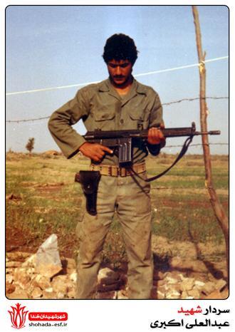 سردار شهید عبدالعلی اکبری
