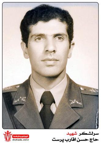 سرلشکر شهید حسن اقارب پرست