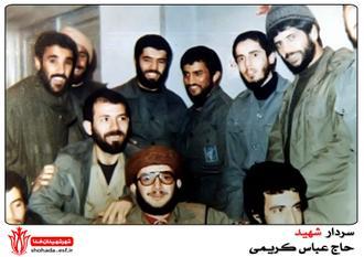 سردار شهید حاج عباس کریمی