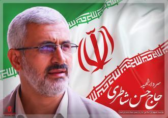 سردار شهید دکتر حاج حسن شاطری