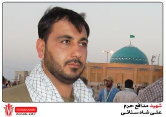 شهید مدافع حرم علی شاهسنائی