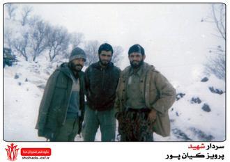 سردار شهید پرویز کیانپور