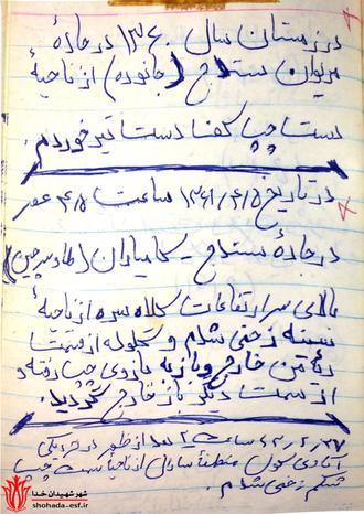 سردار شهید حاج محسن زهتاب