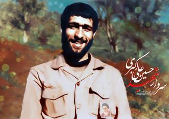 سردار شهید حسینعلی اکبری